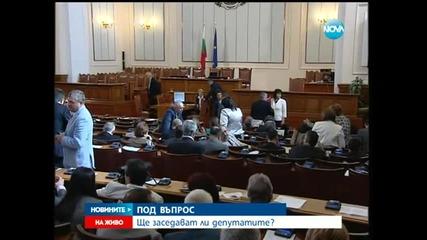 Заседанието на НС се провали, отново няма кворум - Новините на Нова