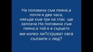 Цеца - Водка С Утеха - Превод