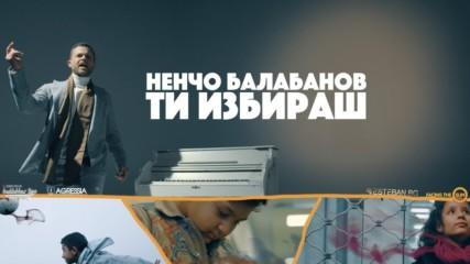 Ненчо Балабанов - Ти избираш [Official Video]