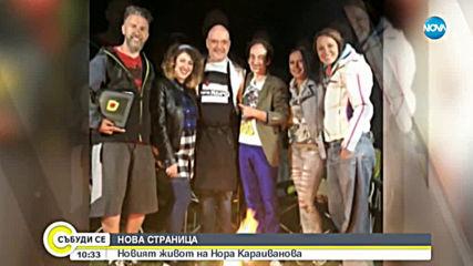 Новият живот на певицата Нора Караиванова