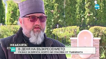 Историята на отец Марио Йонов - първият болничен свещеник у нас