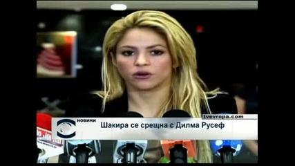 Шакира се срещна с Дилма Русеф