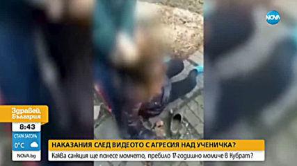Какво наказание ще понесе момчето, пребило 17-годишно момиче в Кубрат?
