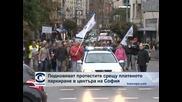 Подновяват протестите срещу платеното паркиране в центъра на София