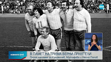 Oткриват плоча в памет на Стоянка Мутафова, Нейчо Попов и Георги Калоянчев