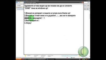 От каде да си изтеглим яка тема за windows xp?!...