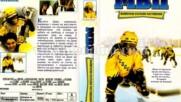 Маймунски върхови постижения (синхронен екип 1, дублаж на Ретел Аудио-Видео, 2004 г.) (запис)