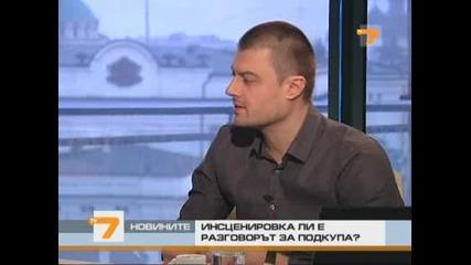 Румен Петков и Странджев изфабрикували 4 милионния подкуп