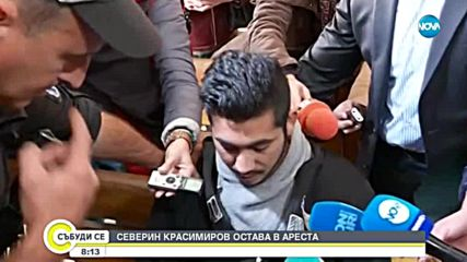 Северин Красимиров остава в ареста – какво следва?