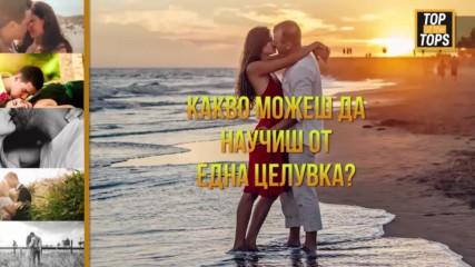 Какво можеш да научиш от една целувка?