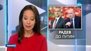 Румен Радев поздрави Путин за Деня на победата