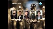 Вип Новини (10.01.2013 г.) Прогнози за