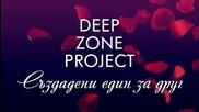 Deep Zone Project - Създадени един за друг (текст видео)