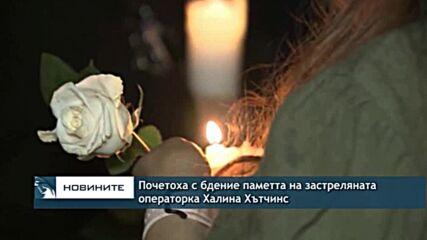 Почетоха с бдение паметта на застреляната операторка Халина Хътчинс