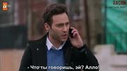 Закон: Заради семейството * Racon Ailem İçin еп.3 руски субтитри