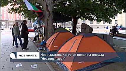 """Нов палатков лагер се появи на площад """"Независимост"""""""