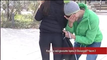 Лудия репортер - Къде са най-дългите крака в България - част 2 (31.10.2014г.)