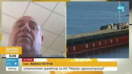 Ще се стигне ли до екокатастрофа заради заседналия кораб край Камен бряг