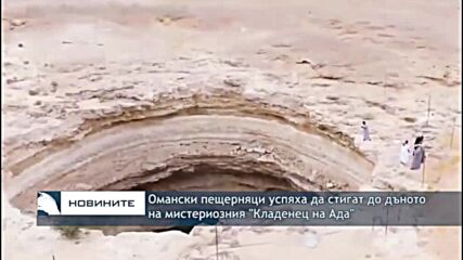 """Омански пещерняци успяха да стигат до дъното на мистериозния """"Кладенец на Ада"""""""