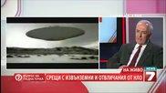 Проф. Лъчезар Филипов - Срещи с извънземни и отвличания от Нло - Въпрос на гледна точка