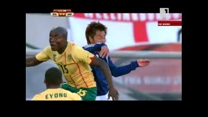Япония - Камерун 14.06.2010 първо полувреме част 2