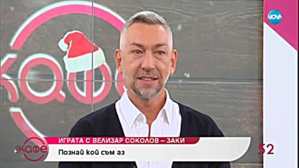 """На кафе"" с Велизар Соколов - Заки (12.12.2018)"