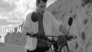 Thodoris Ferris - Pexe Mazi Mou / Official Video 2018