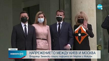 Зеленски получи подкрепа от Мекрел и Макрон срещу Русия