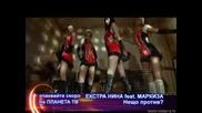 ПРОМО Екстра Нина Feat. Маркиза - Нещо против? Planeta Mobile