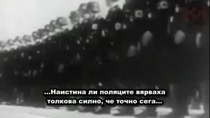 Защо Хитлер напада Полша