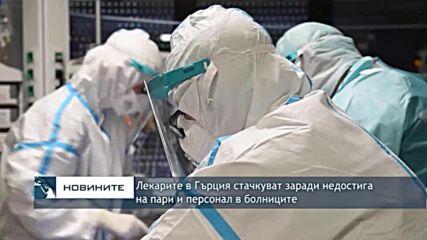 Лекарите в Гърция стачкуват заради недостига на пари и персонал в болниците