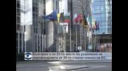 България е на 23-о място по усвояване на еврофондовете от 28-те страни-членки на ЕС