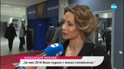 """Александра Жекова: """"Вече не съм особен фен на адреналина."""""""