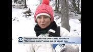 """Малко сняг на Витоша, ски могат да се карат само на """"Витошко лале"""""""