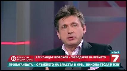 Александър Шорохов - Господар на времето