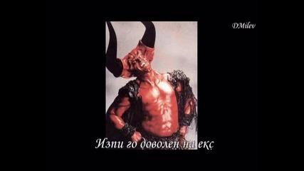 с Дявола
