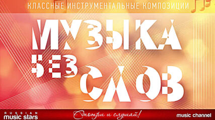 Музыка Без Слов! Blacksax Band и Tim Hazanov - О Девушке Которую Я Встретил