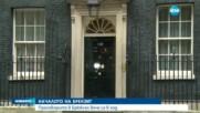 НАЧАЛОТО НА BREXIT: Преговорите с Брюксел вече са в ход