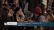 Поляците празнуват отварянето на заведенията