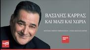 New Kai Mazi Kai Xoria - Vasilis Karras (new 2015)