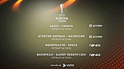 Реклама на Лига Европа 2015-2016 на 10 Март