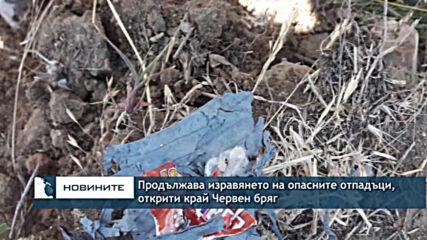 Продължава изгарянето на опасните отпадъци, открити край Червен бряг