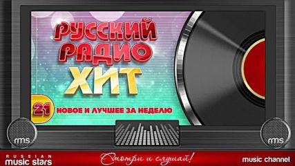 Русский Радио Хит 2020! Новые И Лучшие Песни За Неделю Музыкальный Хит-парад 21-я Неделя!