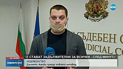Десетки жалби срещу новата заповед за задължителното носене на маски