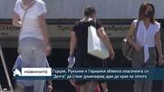 """Гърция, Румъния и Германия обявиха опасенията си """"Делта"""" да стане доминиращ щам до края на лятото"""