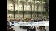 Продават ретро автомобили на търг в Париж