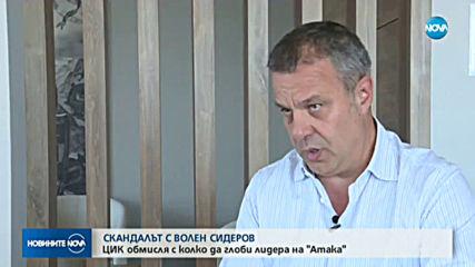 ЦИК глобява Волен Сидеров