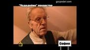 """""""Чудодейно"""" лекарство 2"""