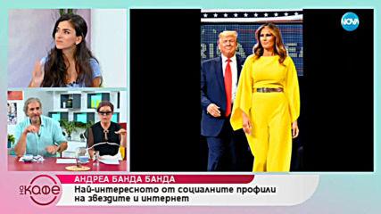 Андреа Банда Банда: Най - интересното от социалните профили на звездите - На кафе (20.06.2019)