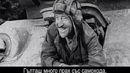 На война, като на война / На войне как на войне - С С С Р (1968) bg sub